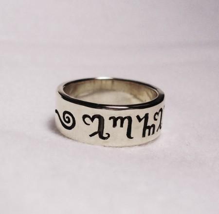 Ring mit Thebanschrift